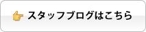 スタッフブログはこちら
