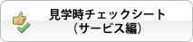 見学時チェックシート(サービス編)