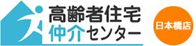 高齢者住宅仲介センター日本橋店