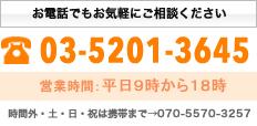 お電話でもお気軽にご相談ください 03-5201-3645