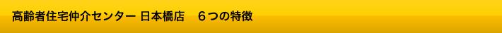 高齢者住宅仲介センター 日本橋店 6つの特徴