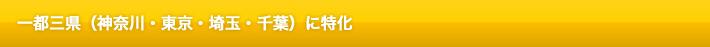 一都三県(神奈川・東京・埼玉・千葉)に特化