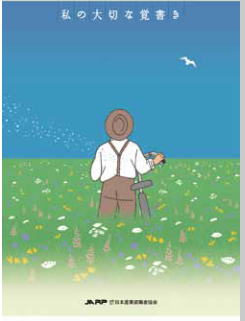エンディングノート『私の大切な覚書』-20131014-152257