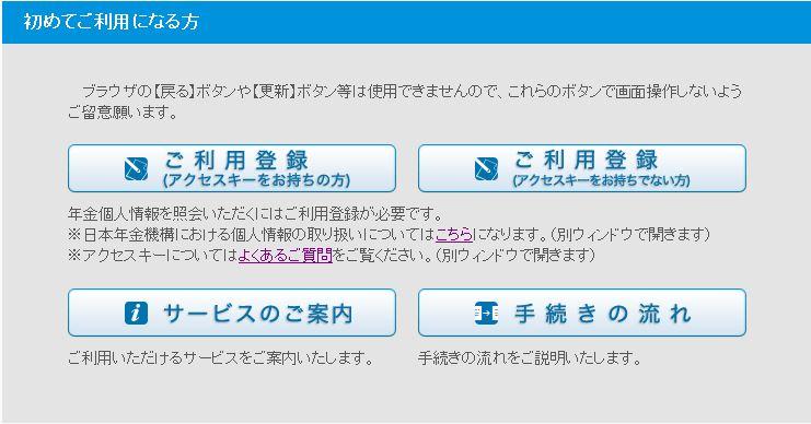 ねんきんネット-アクセスキー