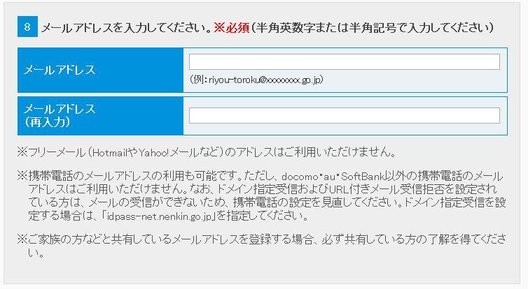 ねんきんネット-メールアドレス