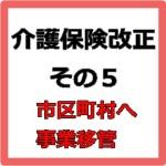 介護保険改正5