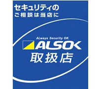 綜合警備保障株式会社(ALSOK)
