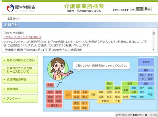 厚生労働省検索2