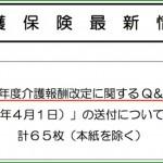 www_pref_kochi_lg_jp_soshiki_060201_files_2015040200073_454_pdf