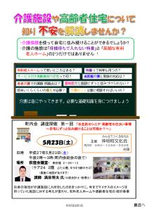 5月23日(土)荻窪でのセミナー
