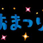 omatsuri_title